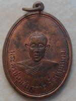 เหรียญพระครูปทุมสมาจาร(หลวงพ่อเนียม)วัดปทุมทอง ปี 13