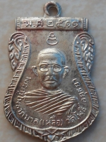 เหรียญรุ่นแรกหลวงพ่อเหลือ วัดโพธิ์ ปี2511