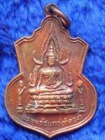 เหรียญพระพุทธชินราช วัดใหม่โพธิ์ศรี ปี17