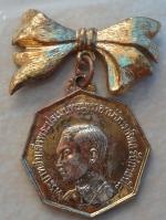 เหรียญสมาคมนักเรียนเก่าอยุธยาวิทยาลัย ปี18
