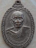 เหรียญหลวงพ่อบุญรอด วัดบางขันแตก จ.สมุทรสงคราม พ.ศ. 2520
