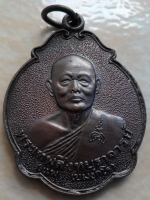 เหรียญหลวงพ่อแพ รับพระราชทานสมณศักดิ์ ปี 2535...