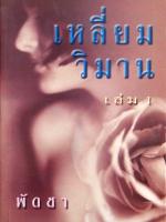 เหลี่ยมวิมาน / พัดชา [2 เล่มจบ]
