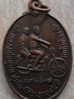 เหรียญหลวงพ่อโก๊ะ วัดเก้าห้องปี34