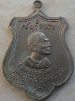 เหรียญสมเด็จพระสังฆราชปุ่น ปี2515