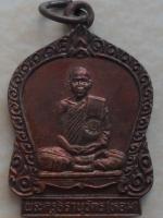เหรียญหลวงพ่อหอม วัดบางเตยกลาง อายุครบ80ปี(เหรียญที่2)