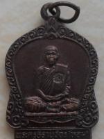 เหรียญหลวงพ่อหอม วัดบางเตยกลาง อายุครบ80ปี