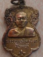 เหรียญหลวงพ่อไวทย์ วัดศาลาปูน ปี 18