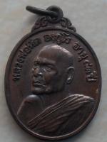 เหรียญหลวงพ่อหีต องฺกุโร (พระครูธรรมลังกาวี) ปี 2536