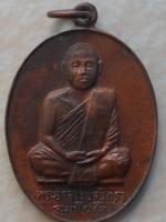 เหรียญพระอาจารย์จันทรา วัดหนองแวงชัย มหาสารคาม ปี 2519 (เหรียญที่ 2)