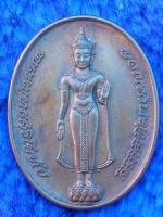 เหรียญพระราชพิธีสมโภชพระเจดีย์ศรีสุริโยทัย