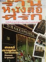 ร้านหนังสือที่รัก [พิมพ์ครั้งแรก]