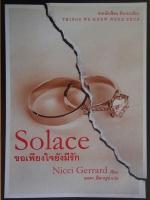 ขอเพียงใจยังมีรัก Solace / Nicci Gerrard / อรดา ลีลานุช