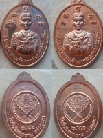 เหรียญพระเจ้าตากสิน หลวงพ่ออุดม วัดพิชัยฯ ปี52(สองเหรียญ)