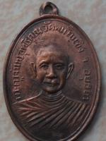เหรียญพระครูจันทร์สุทธิคุณ ปี 09
