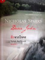 รักจากใจจร Dear John / Nicholas Sparks / จิระนันท์ พิตรปรีชา [พ. 2]