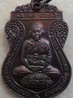 เหรียญพระครูสรกิจพิจารณ์ หลวงพ่อผัน วัดราษฎร์เจริญ รุ่นบูรณะพระวิหาร ปี2537