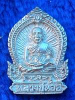 เหรียญหลวงปู่น้อย วัดชลขันธ์ จ.ขอนแก่น ปี 37