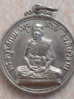 เหรียญพระครูโสภณปทุมรักษ์ วัดบัวงาม จ.ราชบุรี