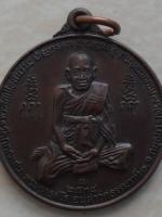 เหรียญครบ7รอบ หลวงปู่ชื้น วัดญาณเสน อยุธยา ปี 34