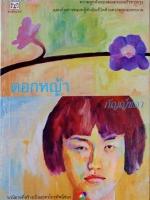 ดอกหญ้า, ดวงตาสวรรค์ / กัญญ์ชลา [2 เล่มชุด]