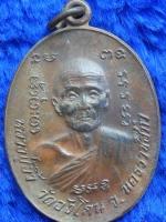 เหรียญหลวงปู่อิ้ว วัดอังโกน(โคราช)รุ่น2 ปี 19