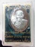 เหรียญรุ่นสร้างเจดียฺ์เนื้อนวะหน้าเงินหลวงพ่อเอียด วัดไผ่ล้อมปี56