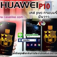 case huawei P10 กันกระแทก น้ำหนักเบา ภาพคมชัด มันวาว