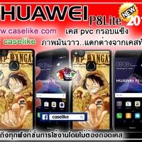 case Huawei P8lite (2017)กันกระแทก ภาพมันวาว คมชัด สีสดใส