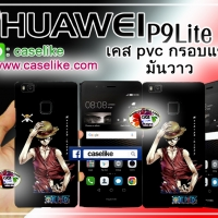 case Huawei P9 Lite กันกระแทก กรอบแข็ง ภาพคมชัด สีสสดใส มันวาว