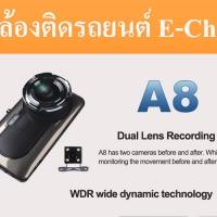 กล้องติดรถยนต์ E Car E Cam
