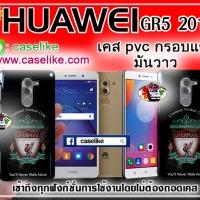 case Huawei GR5-2017 กันกระแทกน้ำหนักเบา ภาพคมชัด สีสสดใส มันวาว