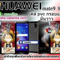 case Huawei mate9 lite กันกระแทก ภาพคมชัด สีสสดใส มันวาว