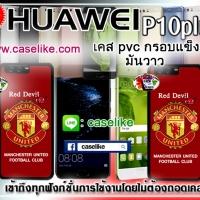 case huawei P10 plus pvc ภาพคมชัด มันวาว กันกระแทก