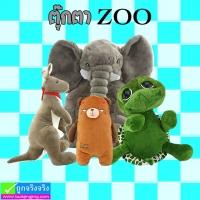 ตุ๊กตา สัตว์ ZOO