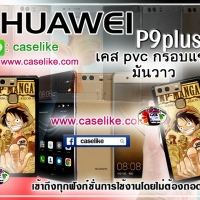 case Huawei P9plus กันกระแทก กรอบแข็ง ภาพคมชัด สีสสดใส มันวาว