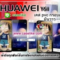 case Huawei Y6ii กันกระแทก บางเบา ภาพคมชัด มันวาว