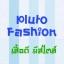ร้านPluto Fashion จำหน่ายเสื้อยืดแฟชั่นสกรีนลาย เสื้อคู่รัก น่ารักๆ