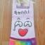 S035 **พร้อมส่ง** (ปลีก+ส่ง) ถุงเท้านิ้ว แฟชั่นเกาหลี มี 9 ลาย เนื้อดี งานนำเข้า (Made in china) thumbnail 5