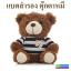 แบตสำรอง Power bank ตุ๊กตาหมี 6000 mAh thumbnail 1