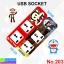 ปลั๊ก USB SOCKET 203 (8A) ราคา 250 บาท ปกติ 630 บาท thumbnail 1