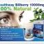 Healthway BILBERRY 10000 mg 100 Nature ราคา.บิวเบอรี่ เฮลล์เวย์ ตาสวยสดใสด้วย สารสกัดจากบิลเบอรี่ thumbnail 1