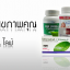 THC คลอโรฟิลล์ พลัส+วิตามินซี thumbnail 2