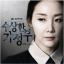 Suspicious Housekeeper O.S.T - SBS Drama thumbnail 1