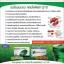 THC คลอโรฟิลล์ พลัส โคเอ็นไซม์คิวเท็น thumbnail 8