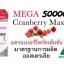 MEGA 50000 cranberry MAX 60capsule.แพ็คละ3กระปุก ราคาประหยัด. แครนเบอร์รี่ แมกซ์ 60แคปซูล. thumbnail 4