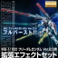 [P-Bandai] MG 1/100 Freedom Gundam Ver. 2.0 Effect Part Set thumbnail 1