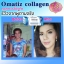 Omatiz Collagen Peptide by LS Celeb โอเมทิซ คอลลาเจน เปปไทด์ ย้อนวัยให้ผิวสวย thumbnail 2