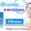 D Braime ดีเบรม อาหารสมอง thumbnail 1