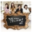 Goddess of Marriage O.S.T - SBS Drama thumbnail 1